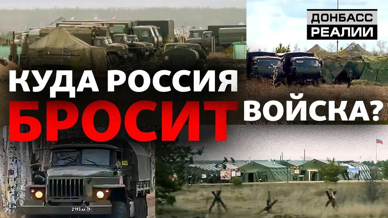 Что потребует Путин за отказ от наступления на Украину? | Донбасс Реалии