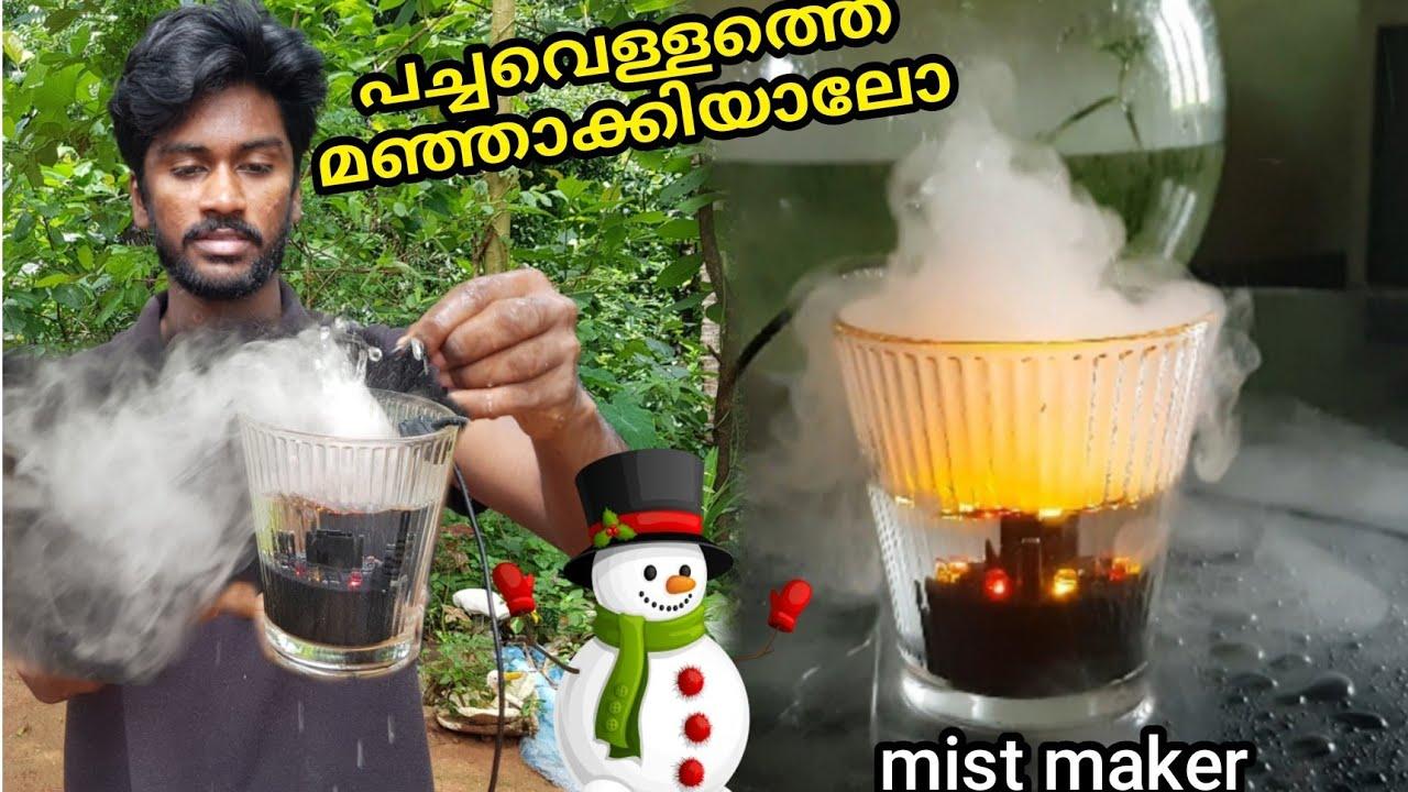 വെള്ളത്തെ മഞ്ഞാകാം|how to make snow at home|mist making malayalam|snow fog making|fake snow
