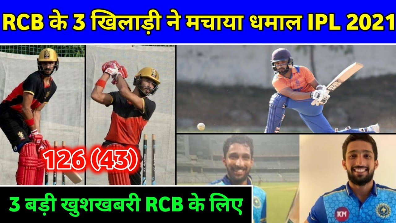 IPL 2021 - D Paddikal Hurricane 3 Big Good News For Royal Challengers Bangalore (RCB) IPL 2021