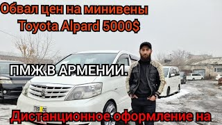 Обвал цен на минивэны Toyota Alphard в Армении. Цены от 5000$. Легализация Ами учета. +37493575716