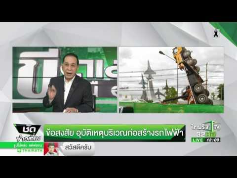 ย้อนหลัง ข้อสงสัยอุบัติเหตุรถไฟฟ้าสายสีแดง : ขีดเส้นใต้เมืองไทย | 15-06-60 | ชัดข่าวเที่ยง