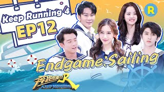 【ENG SUB】EndGame Sailing again KeepRunning Season 4 EP12 20200815 [Zhejiang TV Official HD]