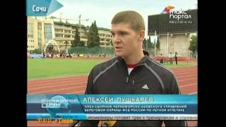 Пограничники в Сочи соревнуются в легкой атлетике