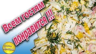 Вкуснейший салат с колбасой кукурузой и капустой. Очень  простой,  легкий и такой вкусный!!!