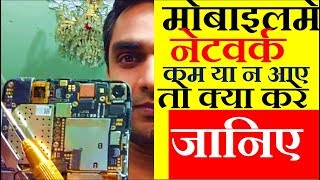 Mobile network problem : How to repair network problem in mobile | नेटवर्क ना आए तो क्या करे ?