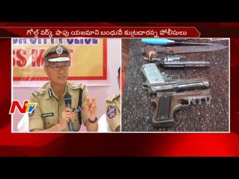 Police Chased Vijayawada Gold Works Shop Robbery Gang || 7 Arrested || NTV