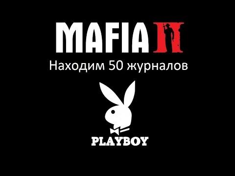 Mafia 2 - находим 50 журналов Playboy