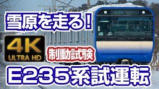 【大雪】総武快速・横須賀線E235系1000番台雪の中で試運転 制動試験も実施【4K】