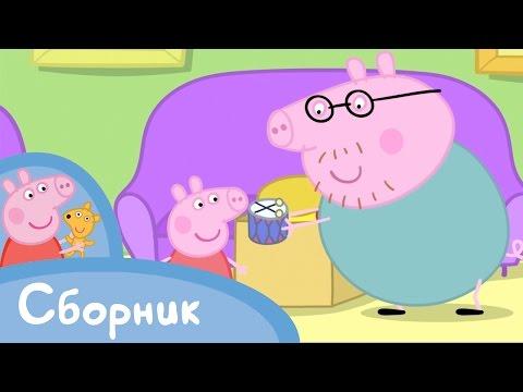 Мультфильм папа свин