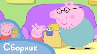 Свинка Пеппа - Cборник 1 (25 минут)(, 2014-12-12T20:00:03.000Z)