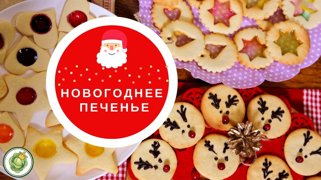 Рождественское и новогоднее печенье//Витражное печенье//Печенье с глазурью//Печенье с мармеладом