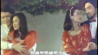 燃燒吧火鳥 8/8 林青霞 呂㛢菱 劉文正 雲中岳 (1982)