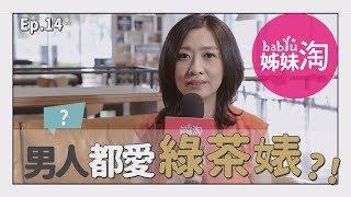 男人就愛「綠茶婊?!」鄧惠文談「綠茶婊」心理:那是不能真正脫離男性眼光的一種文化| 鄧一個人咖啡ep.14 | 姊妹淘babyou