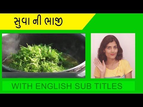 suva bhaji - સુવાની ભાજી - recipe of dill leaves subji - shepu recipe  in Gujarati