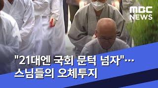 """""""21대엔 국회 문턱 넘자""""…스님들의 오체투지 (202…"""