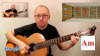 Миллион алых роз | Аккорды на гитаре (перебором) | Александр Фефелов