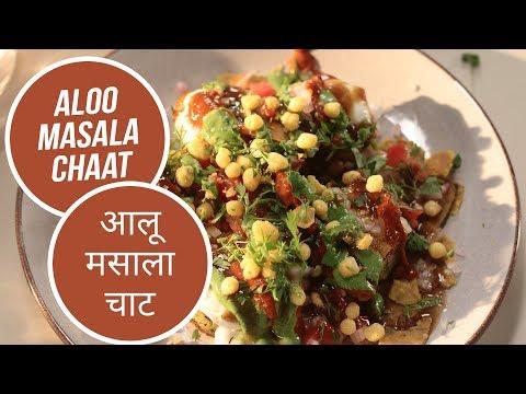 Aloo Masala Chaat | आलू मसाला चाट | Sanjeev Kapoor Khazana