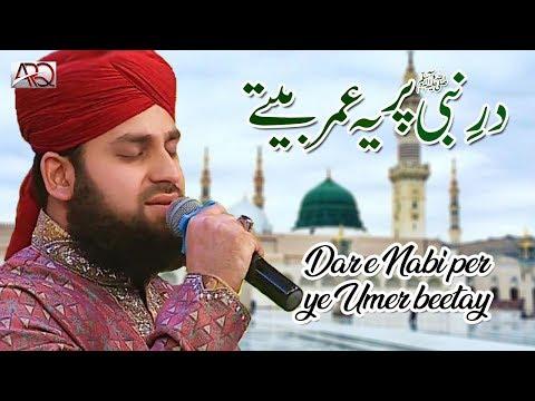 Hafiz Ahmed Raza Qadri - Dar E Nabiﷺ Par - New Naat 2019