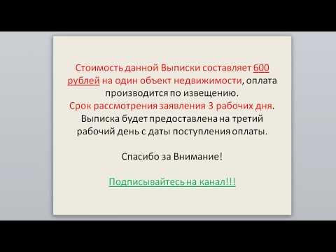 Выписка из ЕГРН о содержании правоустанавливающего документа