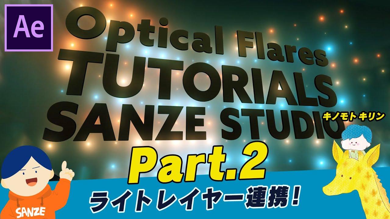 【094】Optical Flares講座②ライトレイヤーと連携!