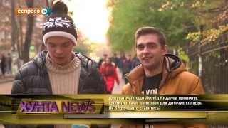 Хунта News | 10 листопада