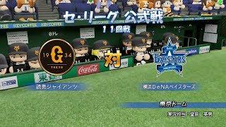 Jikkyou Powerful Pro Baseball 2018 (PS4) (DeNA Baystars Season) Game #41: Baystars @ Giants