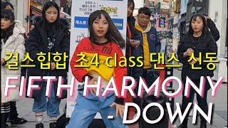걸스힙합 초4의 클래스 신동 입증  Fifth Harmony - DOWN