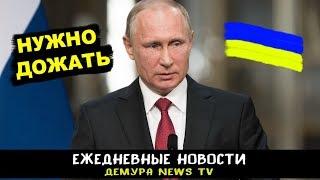 Путин выискивает болевые точки Украины