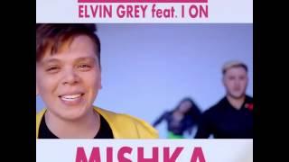 МиШкА Элвин Грей премьера..  уууууу