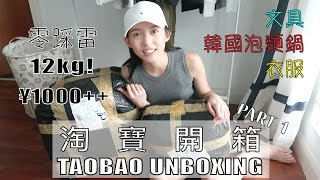 12kg 淘宝开箱 零踩雷 Part 1 Taobao Unboxing | Sylvia Cing