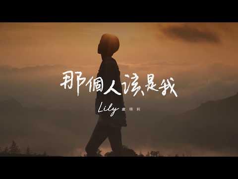 盧瑮莉 LILY 【那個人該是我】 Offical Music Video