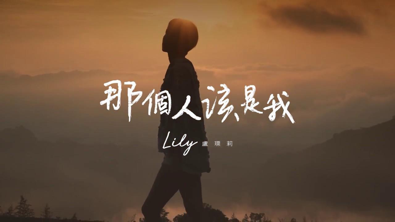 盧瑮莉 LILY 【那個人該是我】 Official Music Video