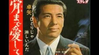 『骨まで愛して』(ほねまであいして)は、1966年(昭和41年)製作・公...