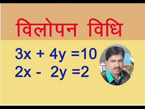 कक्षा दसवीं-  विलोपन विधि ( Elimination Method) How To Solve Vilopan Vidhi In Hindi
