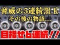 【ウイイレアプリ2018】脅威の5連続黒玉、その後の物語...!目指せ6連続黒玉!