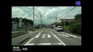 【車載動画】栃木県道めぐりシリーズ r192滝沢野崎停車場線