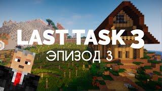 Last Task 3, Эпизод 3 — Портал (и лаги)