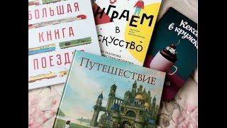 БОЛТОВЛОГ-адвент-календарь, разбираем сумки, подарочные книги(Мой блог http://diga3000.livejournal.com/ Instagram Chasnyk Сотрудничество\cooperation diga17@rambler.ru Книги из видео: 1)