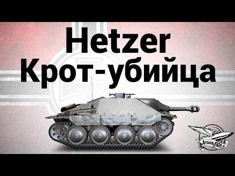 Jagdpanzer 38(t) Hetzer - Крот-убийца - Гайд