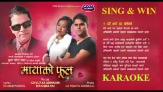 Karaoke Music Track - Dherai Bhayo Ghar Chhodeko (Sing & Win) Email : cdmmusiccreation2014@gmail.com