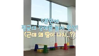 [아이짐시스템] 아이소파 꼬마돌과 함께 평균대 장애물 …