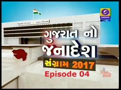 Gujarat No Janadesh 2017 | Episode - 04