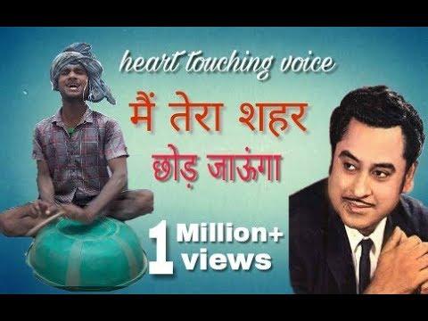 मजदूर अजय गौतम ने गाया किशोर कुमार का बेहतरीन सांग,सुन के हैरान हो जाएंगे!!