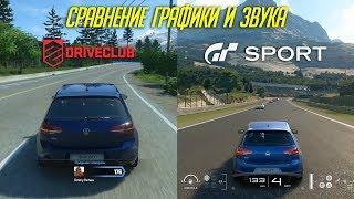 ◨ Сравнение графики Gran Turismo Sport vs. #DRIVECLUB ᴴᴰ 1080p