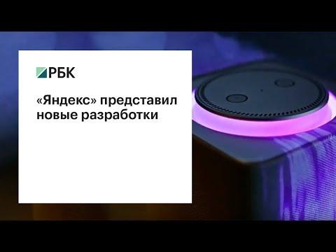 «Яндекс» представил новые разработки