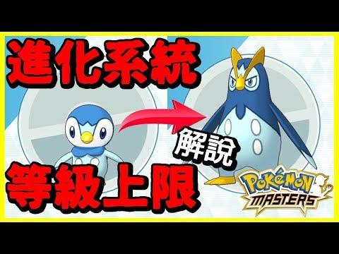 【Pokemon Master|寶可夢大師】等級上限突破+小精靈進化解說! - YouTube