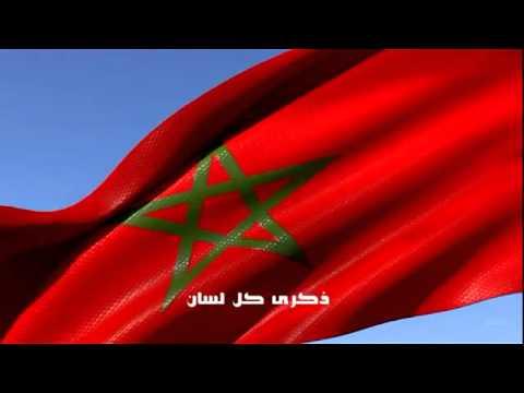 Hymne du maroc drapeau morocco anthem flag - Drapeau du maroc a imprimer ...