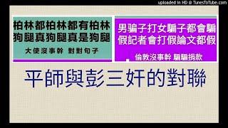 1147《平師平法》我准备應付緊急狀況保障韩国瑜5/20登上大位。徐國勇彭文正的嘴陰溝裡的水。台灣人民的困境
