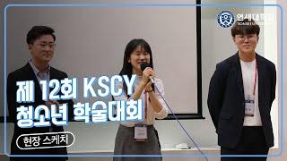 제12회 KSCY 청소년 학술대회 현장 스케치