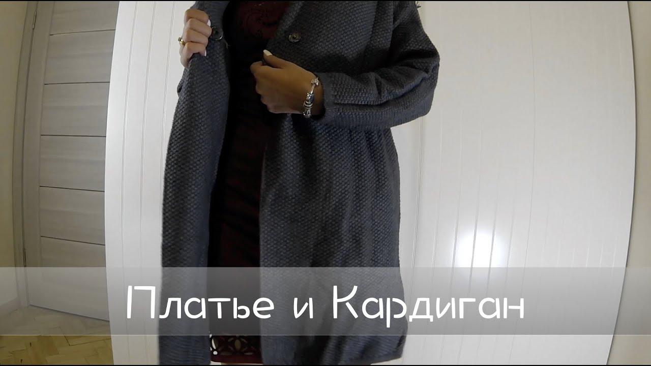 Купить женские кардиганы женская и мужская одежда h:connect недорого!. Большой выбор, доставка по казахстану (астана, алматы, шымкент,